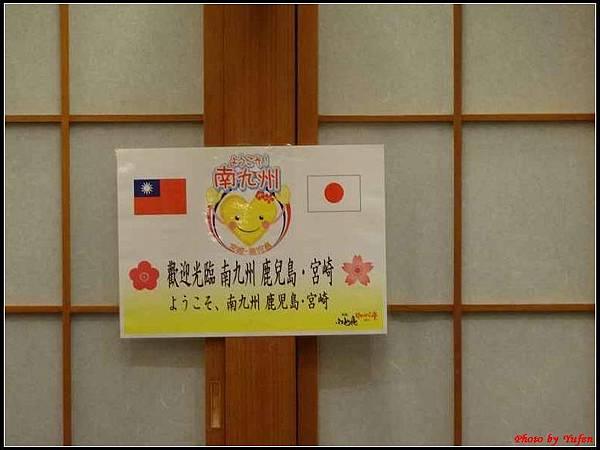 南九州Day1-5-晚餐027.jpg