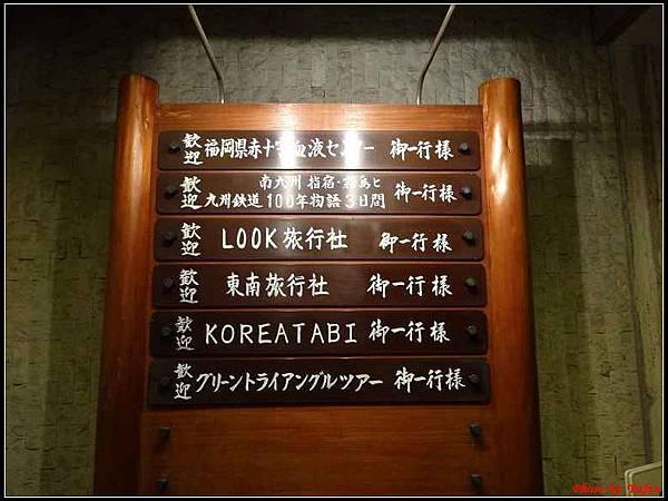 南九州Day3-9-晚餐037.jpg