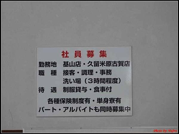 南九州Day5-5拉麵午餐021.jpg