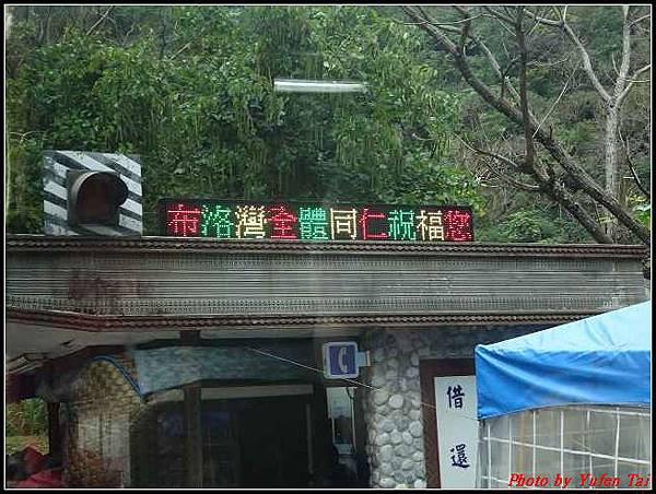 太魯閣國家公園之旅049.jpg
