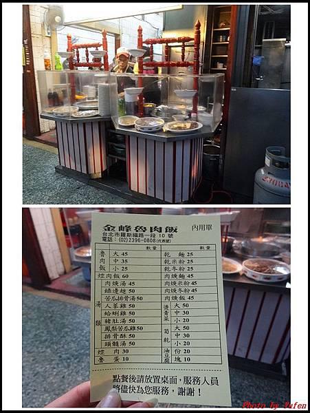 金峰魯肉飯02.jpg