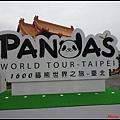 1600熊貓世界之旅004.jpg