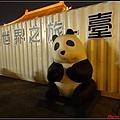1600熊貓世界之旅066.jpg