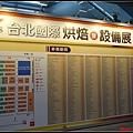 2014台北國際烘焙暨設備展002.jpg