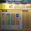 2014台北國際烘焙暨設備展003.jpg