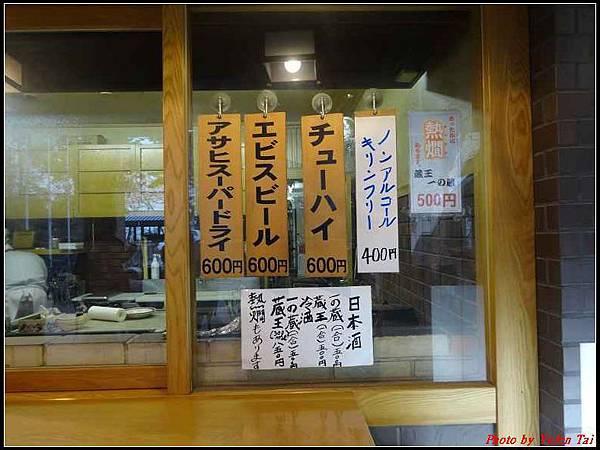 日本東北day1-名將之城~青葉城跡0069.jpg
