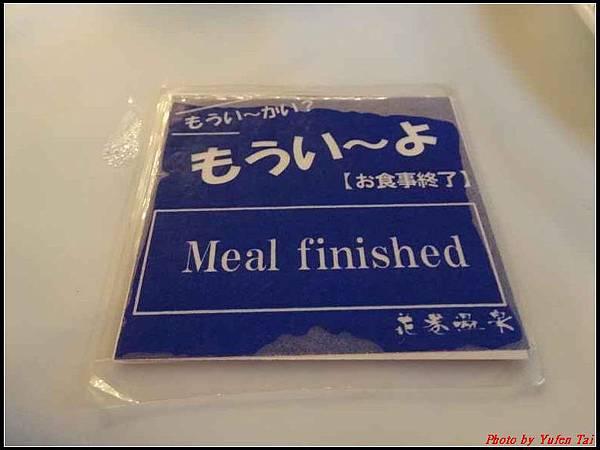 日本東北day1-花卷溫泉晚餐0044.jpg