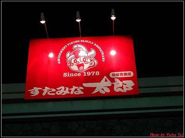 日本東北day3-太郎燒肉吃到飽060.jpg