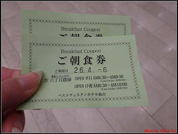 日本東北day4-BSET WESTERN早餐001.jpg