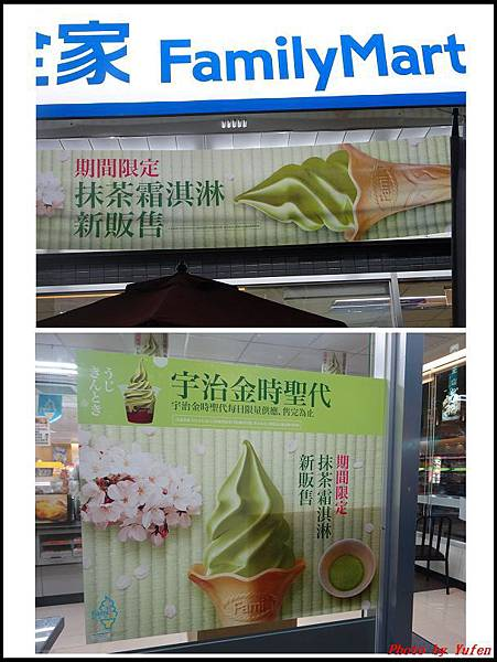 全家便利商店-抹茶霜淇淋01.jpg