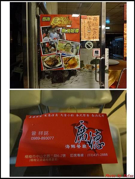 廣德海鮮餐廳12.jpg