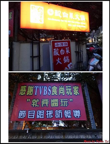 老瀋陽酸菜白肉01.jpg