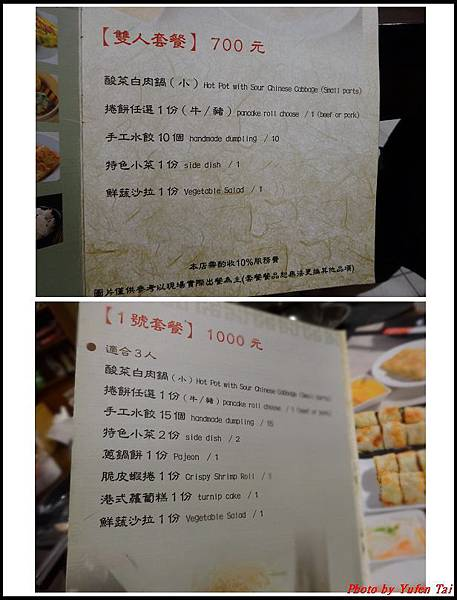 老瀋陽酸菜白肉10.jpg
