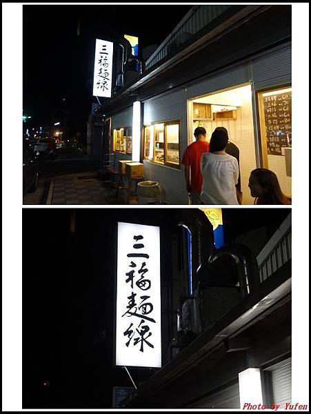 三福麵線01.jpg