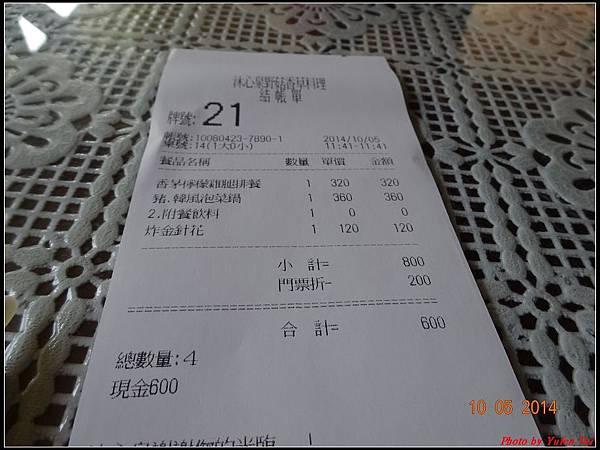 沐心泉午餐0007.jpg