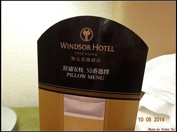 台中裕元花園酒店0026.jpg