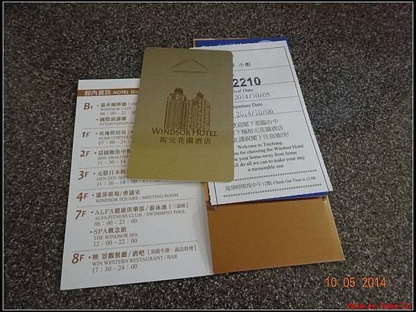 台中裕元花園酒店0060.jpg
