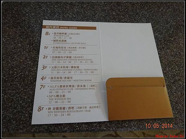 台中裕元花園酒店0062.jpg