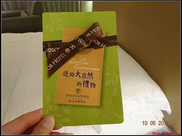 台中裕元花園酒店0068.jpg