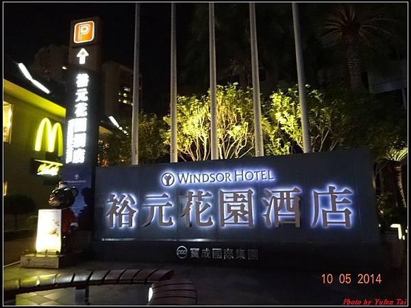 台中裕元花園酒店0103.jpg