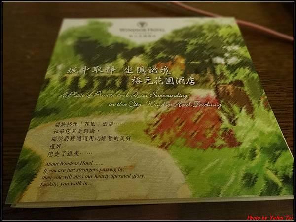 台中裕元花園酒店0106.jpg