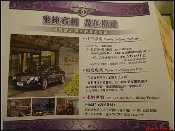 台中裕元花園酒店0116.jpg