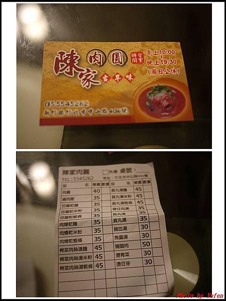陳家肉圓01.jpg
