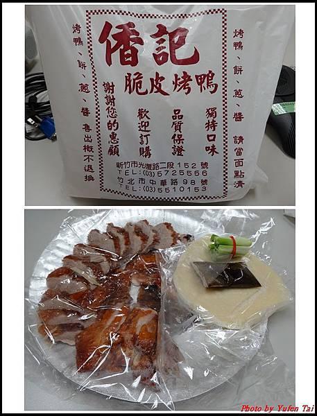香記脆皮烤鴨01.jpg