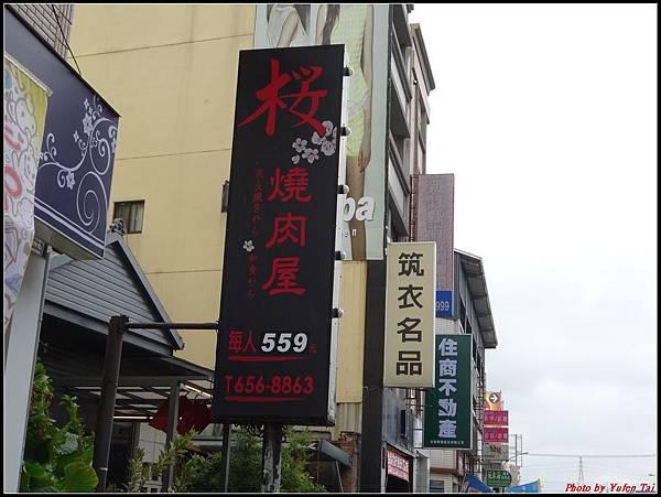 櫻燒肉01.jpg