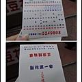 新竹第一家正宗燒仙草03.jpg