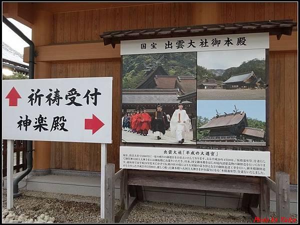 日本day3-出雲大社0026.jpg