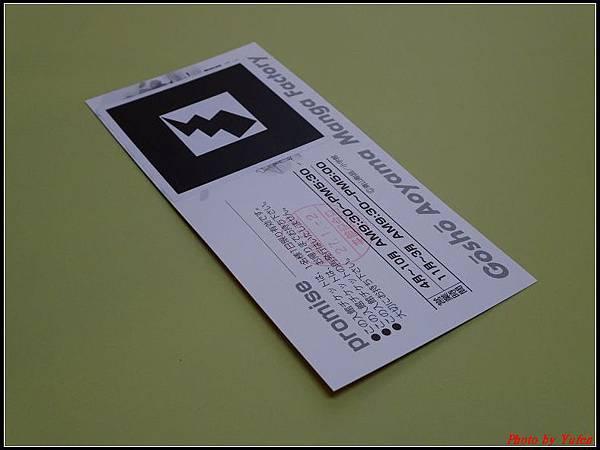 日本day3-柯南(青山剛昌)紀念館0073.jpg
