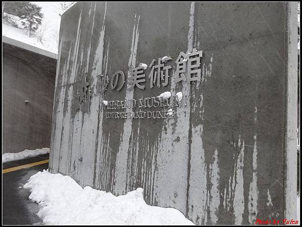日本day3-砂美術館0105.jpg