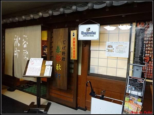 日本day3-晚餐0082.jpg