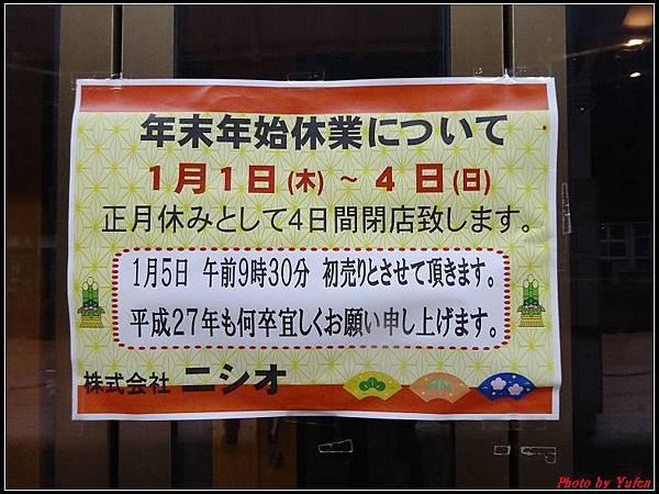 日本day3-鳥取城市商旅0053.jpg