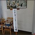 日本day4-午餐0025.jpg