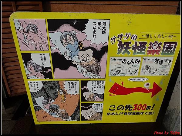 日本day4-鬼太郎街道+水木茂紀念館0022.jpg