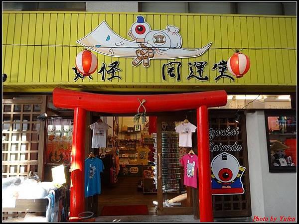 日本day4-鬼太郎街道+水木茂紀念館0035.jpg