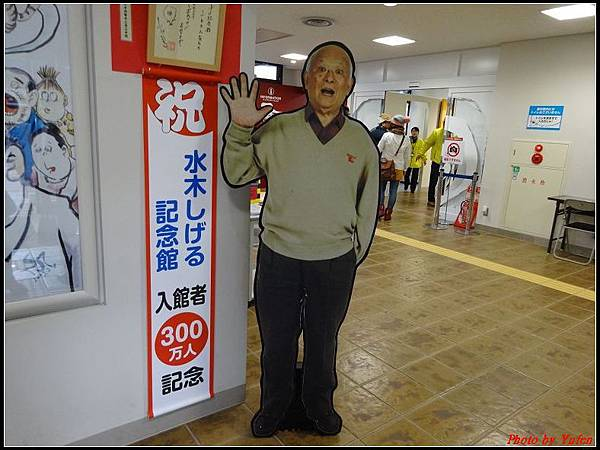 日本day4-鬼太郎街道+水木茂紀念館0048.jpg
