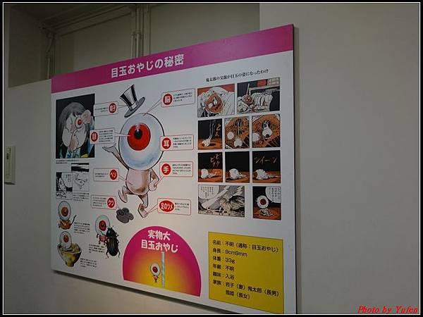 日本day4-鬼太郎街道+水木茂紀念館0059.jpg