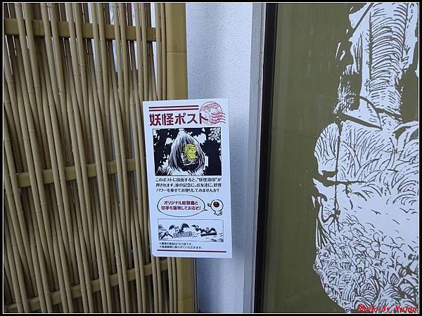 日本day4-鬼太郎街道+水木茂紀念館0088.jpg