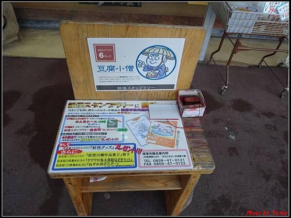 日本day4-鬼太郎街道+水木茂紀念館0127.jpg