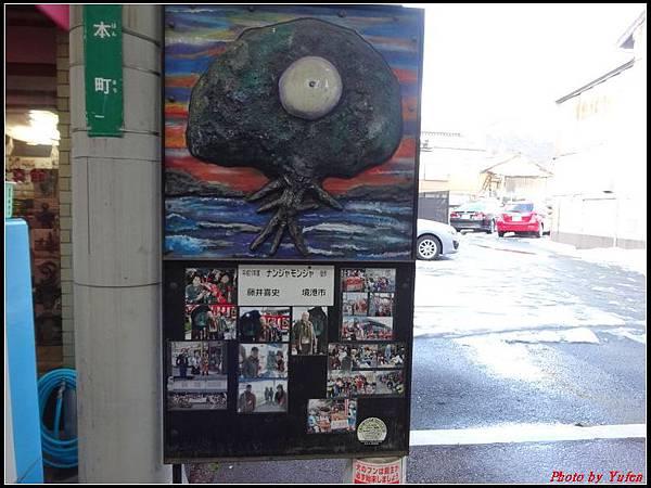 日本day4-鬼太郎街道+水木茂紀念館0130.jpg