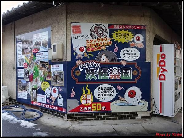 日本day4-鬼太郎街道+水木茂紀念館0134.jpg