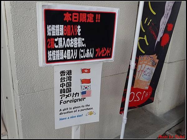 日本day4-鬼太郎街道+水木茂紀念館0138.jpg