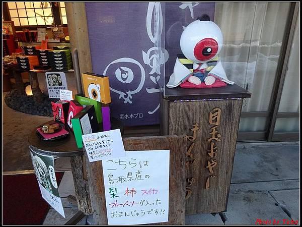日本day4-鬼太郎街道+水木茂紀念館0160.jpg