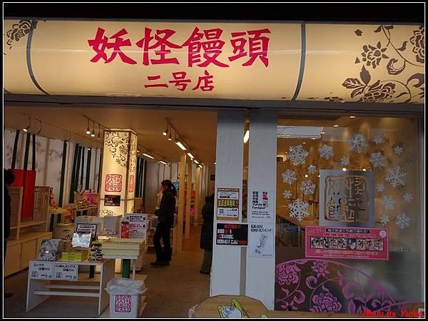 日本day4-鬼太郎街道+水木茂紀念館0178.jpg