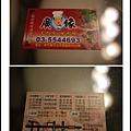 廣緣羊肉羹 魷魚羹01.jpg