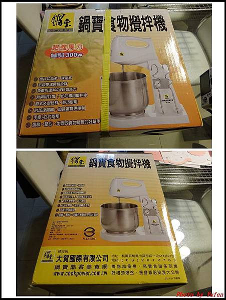 鍋寶食物攪拌機01.jpg