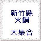 新竹縣火鍋_nEO_IMG